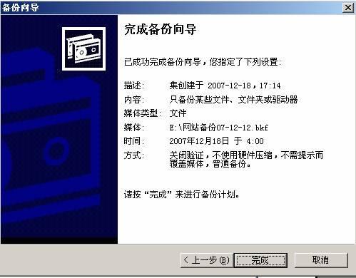 关于服务器的数据备份问题(定期自动备份) - wfruee@126 - 网管博客